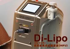 Di-Lipo(ディライポ)